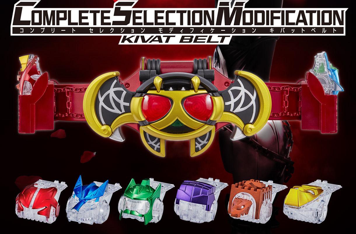 Bandai Boys Toys Kamen Rider Kiva Kivat Belt